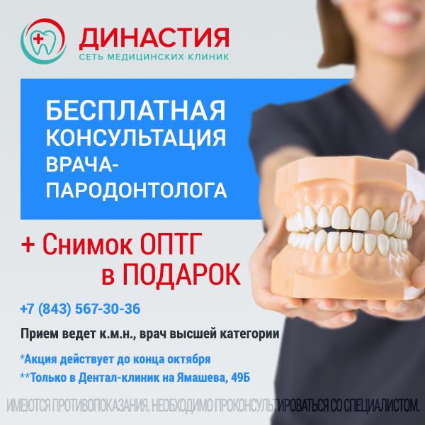 Консультация врача-пародонтолога и снимок ОПТГ - БЕСПЛАТНО!