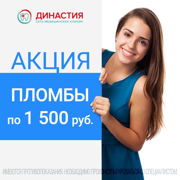 Пломба всего за 1500 рублей!